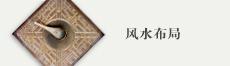 風水(shui)咨詢